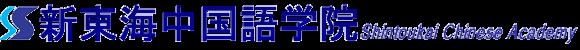 Logo for 新東海中国語学院